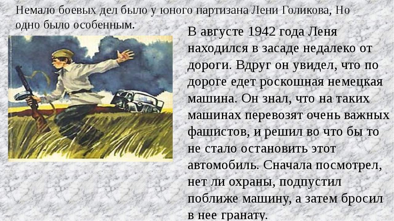 Немало боевых дел было у юного партизана Лени Голикова, Но одно было особенны...
