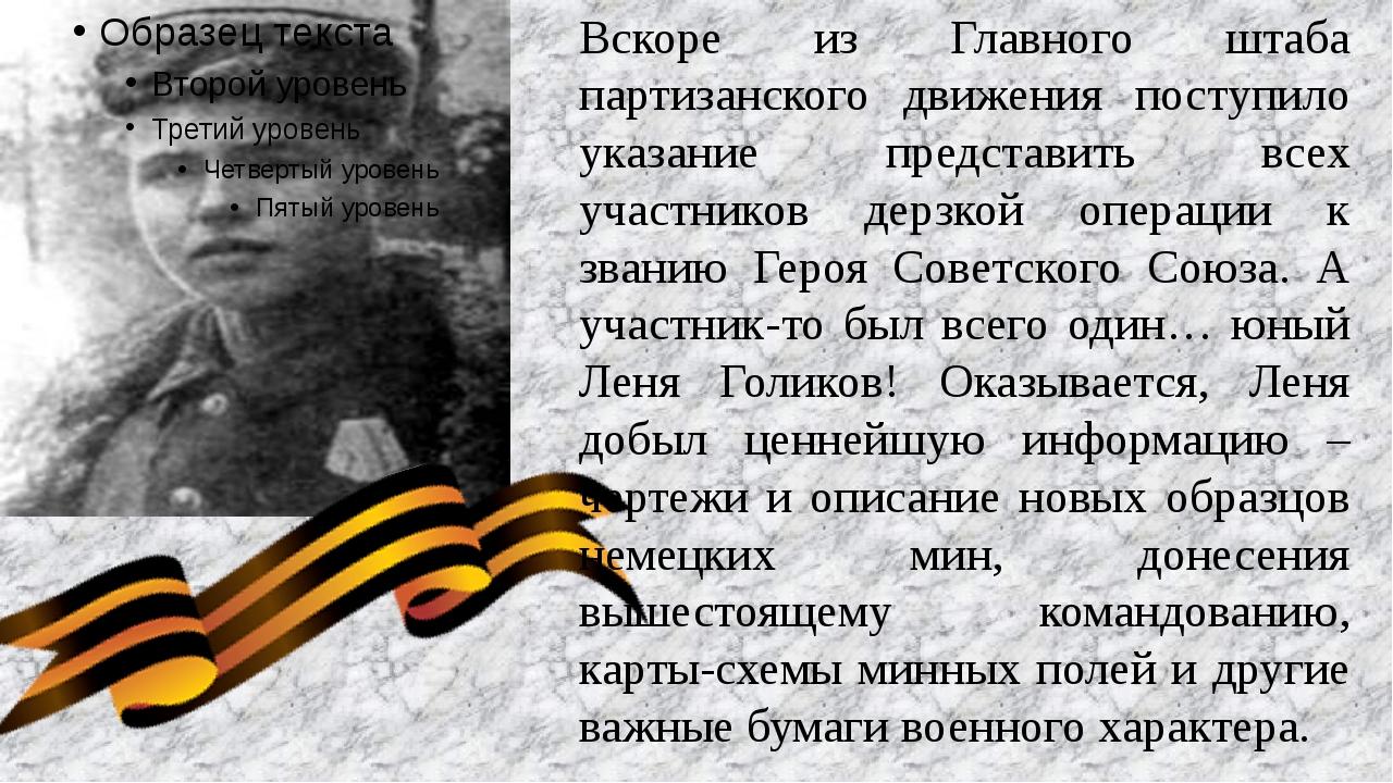 Вскоре из Главного штаба партизанского движения поступило указание представи...