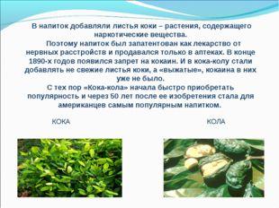 В напиток добавляли листья коки – растения, содержащего наркотические вещес