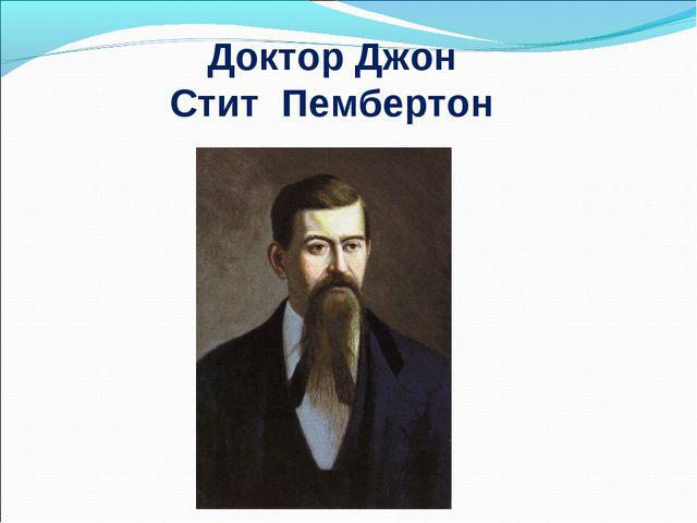 Доктор Джон Стит Пембертон