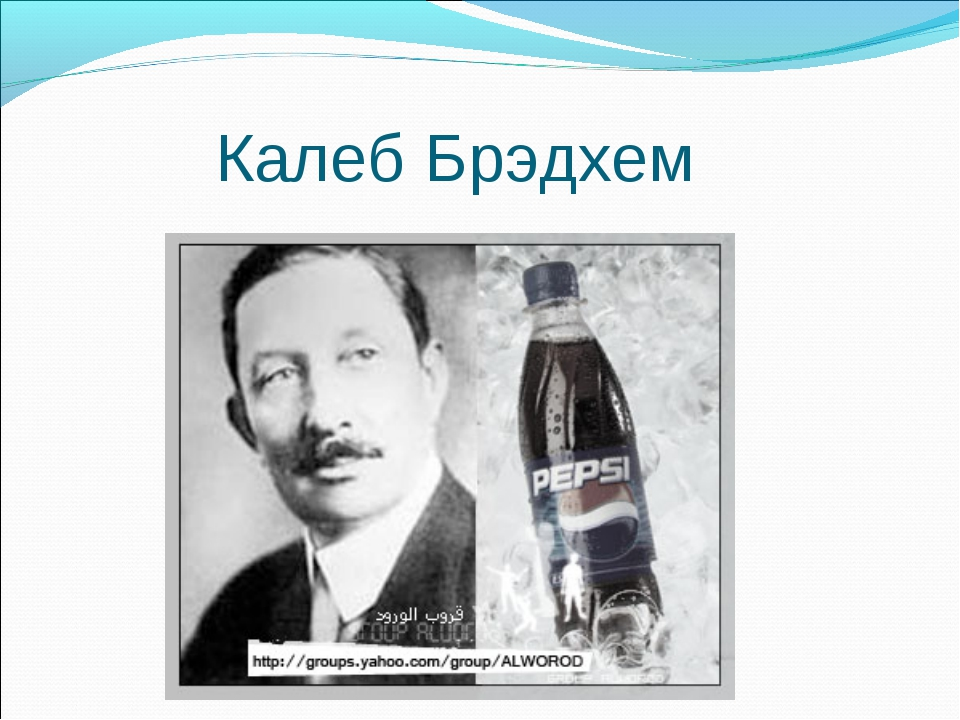 Калеб Брэдхем