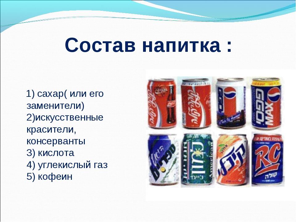 Состав напитка : 1) сахар( или его заменители) 2)искусственные красители, ко...