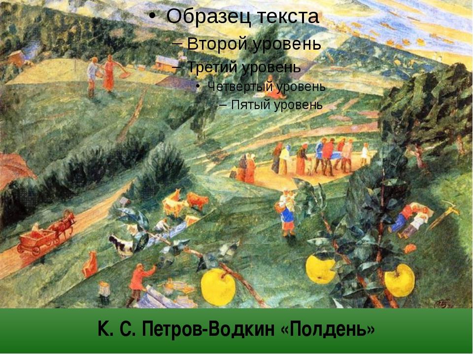 К. С. Петров-Водкин «Полдень»