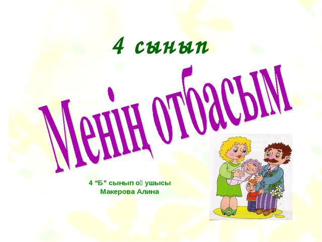 """4 сынып 4 """"Б"""" сынып оқушысы Макерова Алина"""