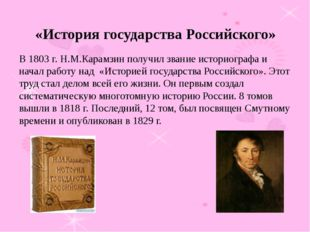 В 1803 г. Н.М.Карамзин получил звание историографа и начал работу над «Истори