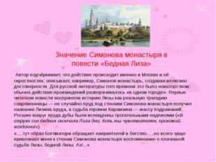 Автор подчёркивает, что действие происходит именно в Москве и её окрестностя