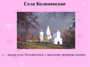 «… вдали село Коломенское с высоким дворцом своим». Село Коломенское