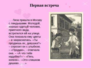 Первая встреча …. Лиза пришла в Москву с ландышами. Молодой, хорошо одетый че