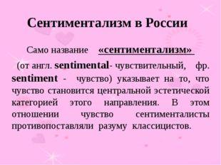 Само название «сентиментализм» (от англ. sentimental- чувствительный, фр. se