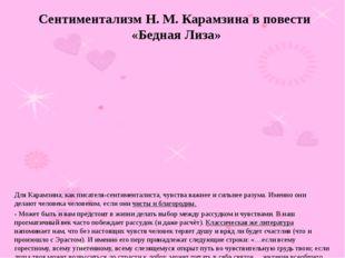 Сентиментализм Н. М. Карамзина в повести «Бедная Лиза» Для Карамзина, как пис