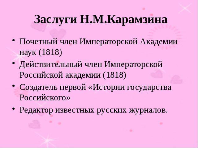 Почетный член Императорской Академии наук (1818) Действительный член Императо...