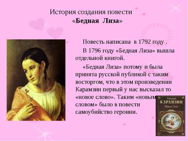 История создания повести «Бедная Лиза» Повесть написана в 1792 году . В 1796...
