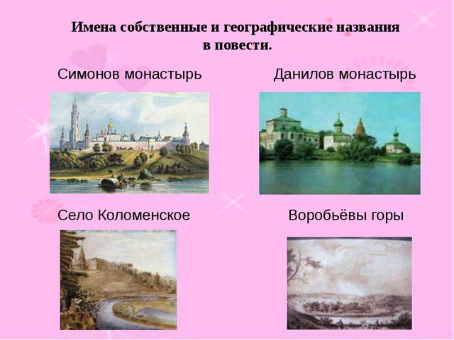 Симонов монастырь Данилов монастырь Село Коломенское Воробьёвы горы Имена со...