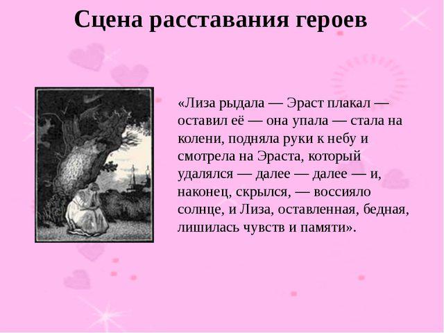 «Лиза рыдала — Эраст плакал — оставил её — она упала — стала на колени, подня...