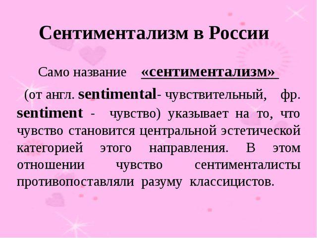 Само название «сентиментализм» (от англ. sentimental- чувствительный, фр. se...