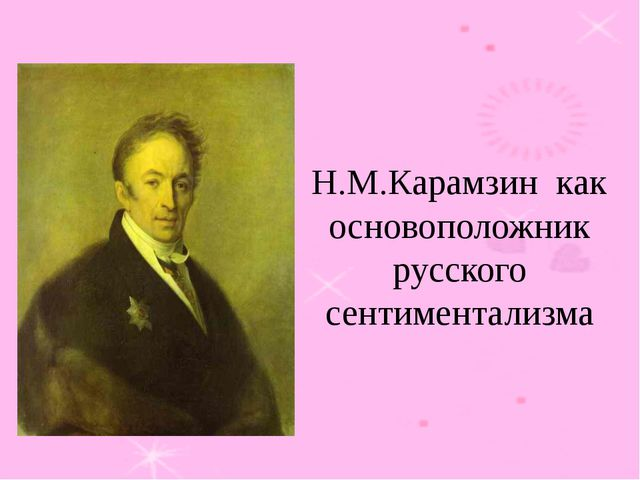Н.М.Карамзин как основоположник русского сентиментализма