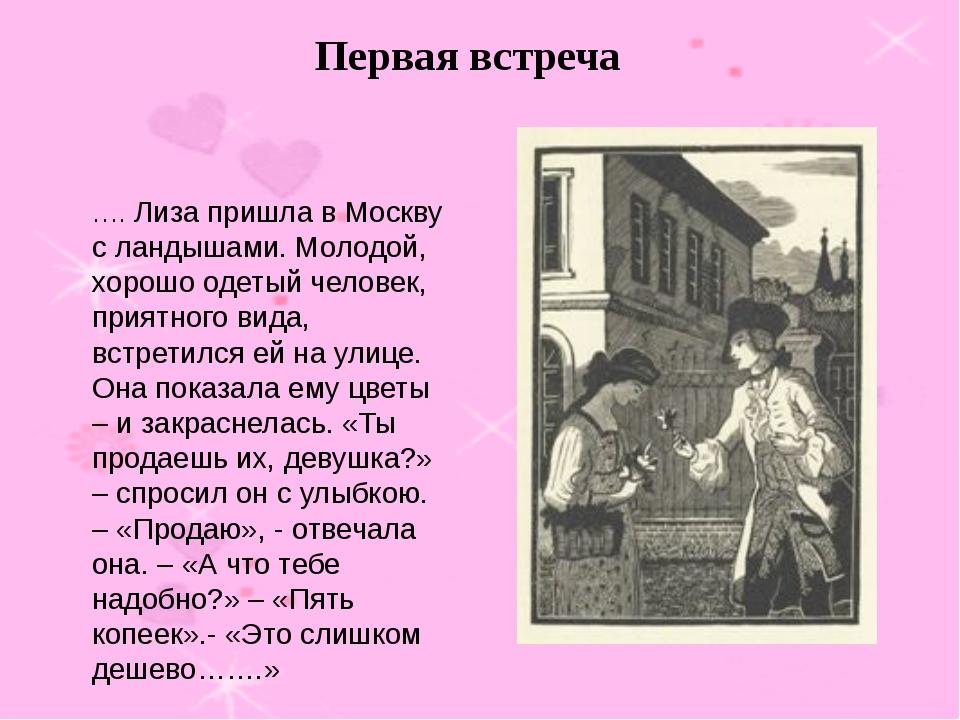 Первая встреча …. Лиза пришла в Москву с ландышами. Молодой, хорошо одетый че...