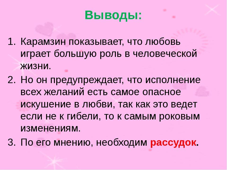 Выводы: Карамзин показывает, что любовь играет большую роль в человеческой жи...