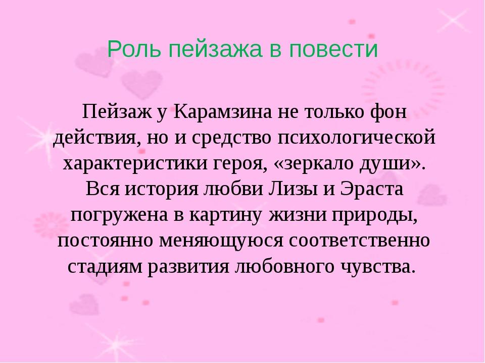 Пейзаж у Карамзина не только фон действия, но и средство психологической хара...