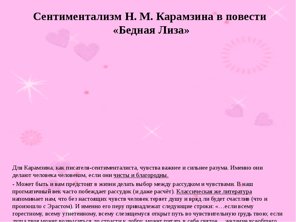 Сентиментализм Н. М. Карамзина в повести «Бедная Лиза» Для Карамзина, как пис...
