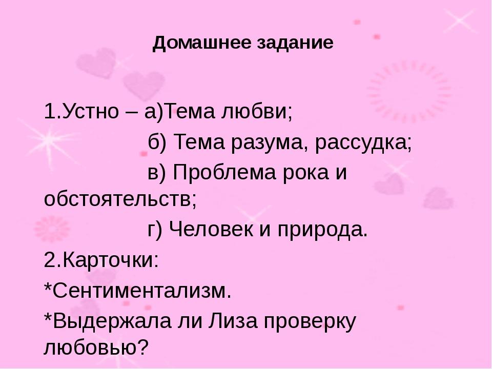 Домашнее задание 1.Устно – а)Тема любви; б) Тема разума, рассудка; в) Проблем...
