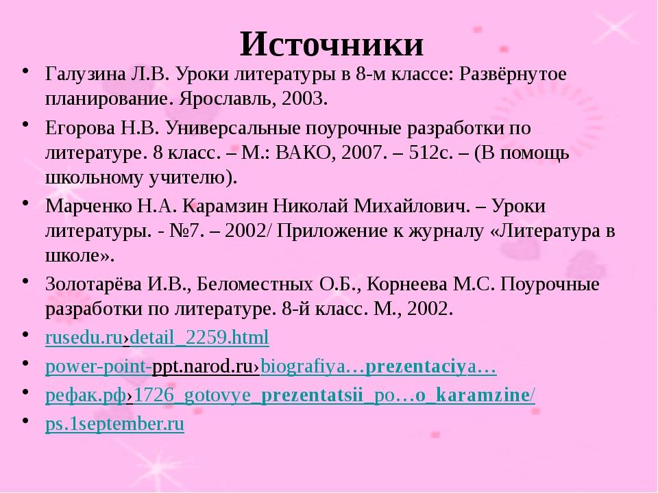 Источники ГалузинаЛ.В. Уроки литературы в 8-м классе: Развёрнутое планирован...