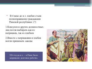 В 4 веке до н.э. плебеи стали полноправными гражданами Римской республики: (