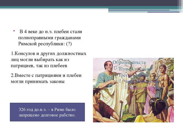В 4 веке до н.э. плебеи стали полноправными гражданами Римской республики: (...