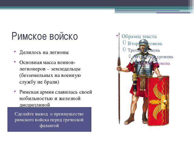 Римское войско Делилось на легионы Основная масса воинов-легионеров – земледе...