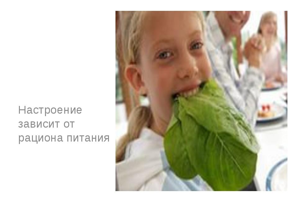 Настроение зависит от рациона питания