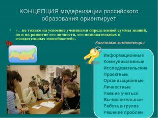КОНЦЕПЦИЯ модернизации российского образования ориентирует «…не только на усв