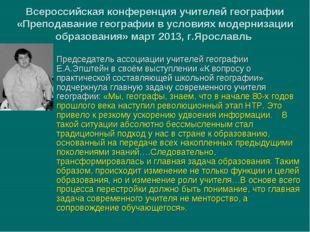 Всероссийская конференция учителей географии «Преподавание географии в услови