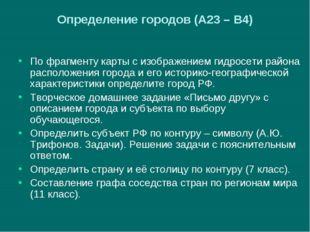 Определение городов (А23 – В4) По фрагменту карты с изображением гидросети ра