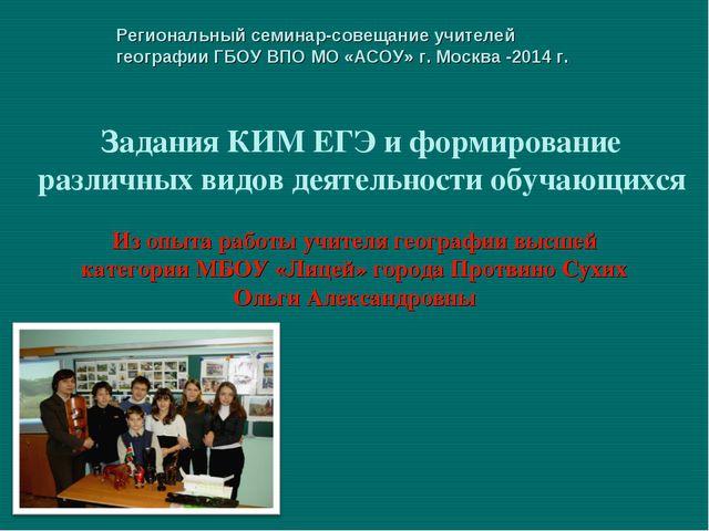 Задания КИМ ЕГЭ и формирование различных видов деятельности обучающихся Из оп...