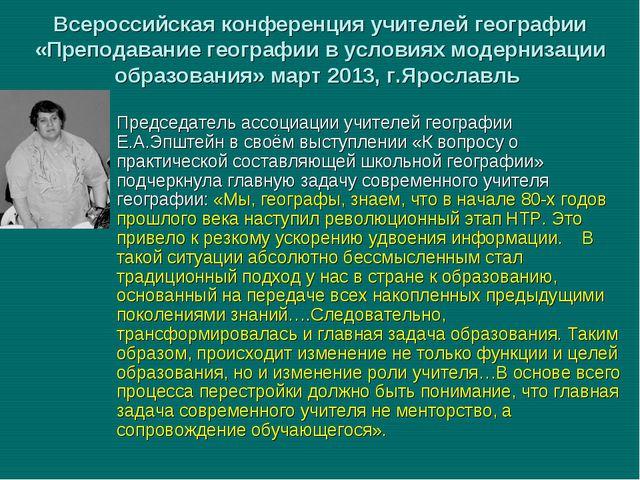 Всероссийская конференция учителей географии «Преподавание географии в услови...