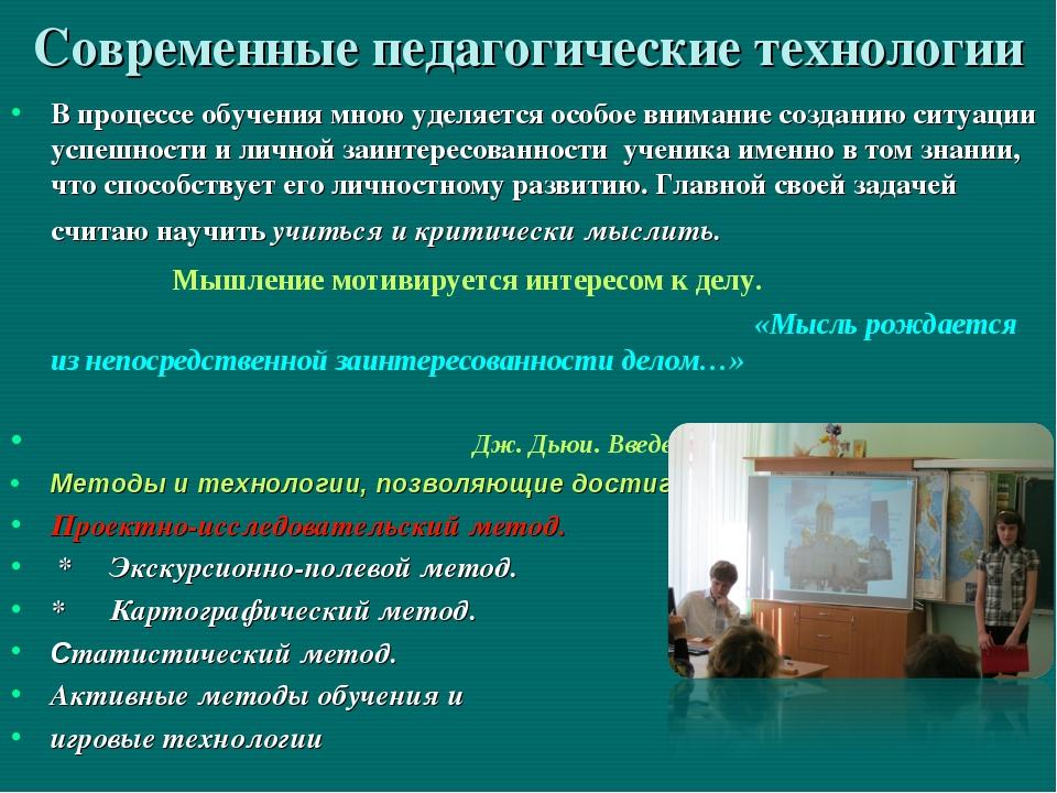 Современные педагогические технологии В процессе обучения мною уделяется особ...