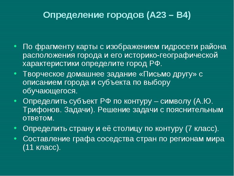 Определение городов (А23 – В4) По фрагменту карты с изображением гидросети ра...