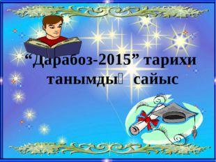 """""""Дарабоз-2015"""" тарихи танымдық сайыс"""