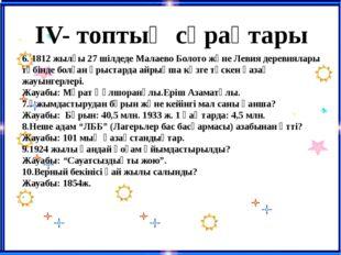 6. 1812 жылғы 27 шілдеде Малаево Болото және Левия деревнялары түбінде болған