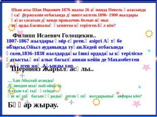 Шын аты-Шая Ицкович 1876 жылы 26 ақпанда Невель қаласында ұсақ буржуазия отба