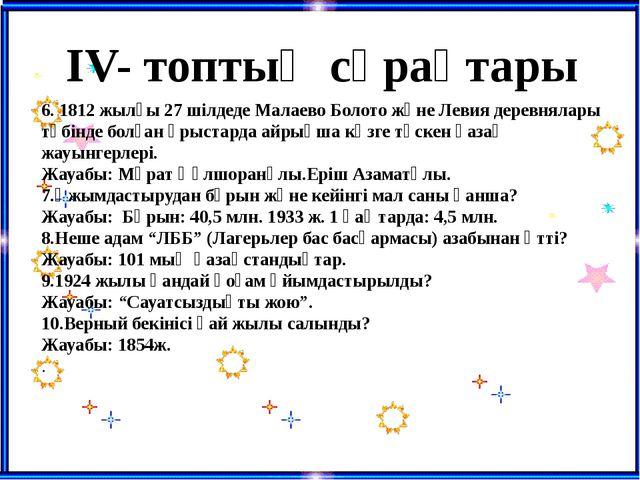 6. 1812 жылғы 27 шілдеде Малаево Болото және Левия деревнялары түбінде болған...