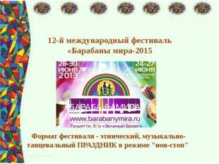 12-й международный фестиваль «Барабаны мира-2015 Формат фестиваля - этническ
