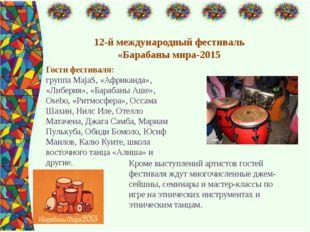 12-й международный фестиваль «Барабаны мира-2015 Гости фестиваля: группа Maj