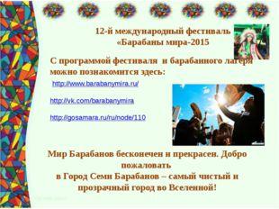 12-й международный фестиваль «Барабаны мира-2015 С программой фестиваля и ба