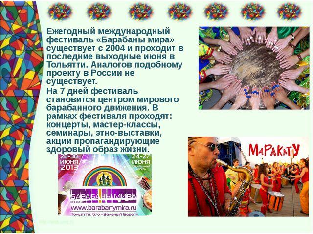 Ежегодный международный фестиваль «Барабаны мира» существует с 2004 и проход...