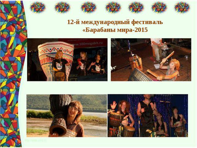 12-й международный фестиваль «Барабаны мира-2015