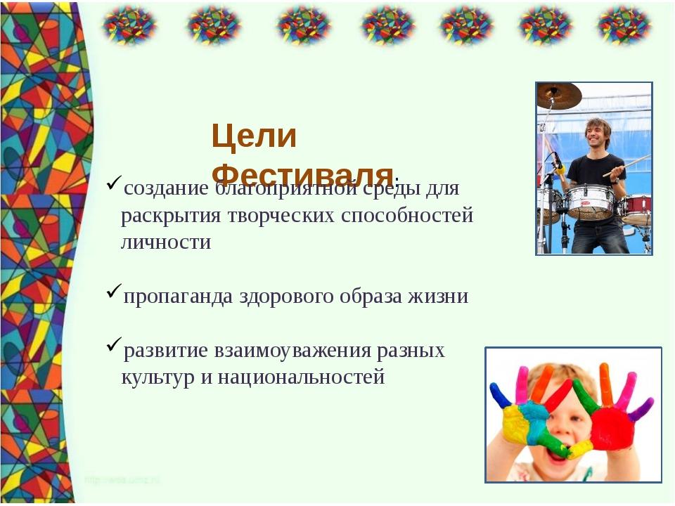 Цели Фестиваля: создание благоприятной среды для раскрытия творческих способ...