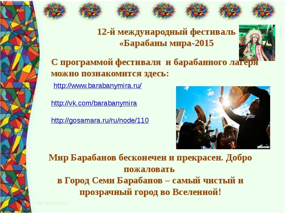 12-й международный фестиваль «Барабаны мира-2015 С программой фестиваля и ба...