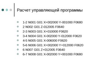 Расчет управляющей программы 1-2 N001 G01 X+002000 Y-001000 F0680 2 N002 G01