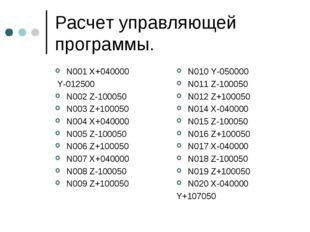Расчет управляющей программы. N001 X+040000 Y-012500 N002 Z-100050 N003 Z+100